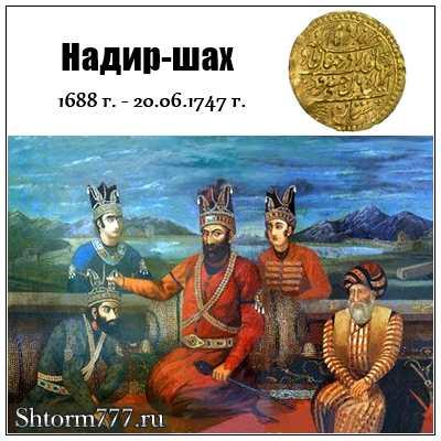 Биография Надир-шаха