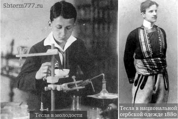 Тесла-1