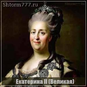 Екатерина 2 (Великая)