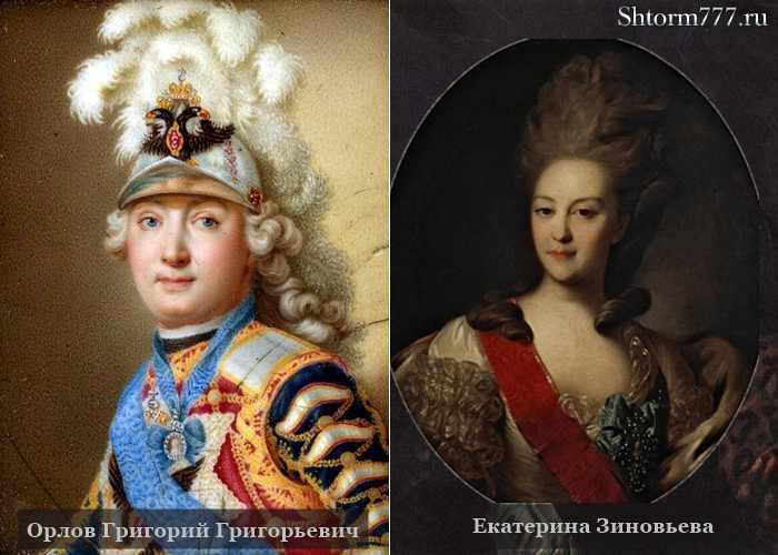 Григорий Орлов и Екатерина Зиновьева