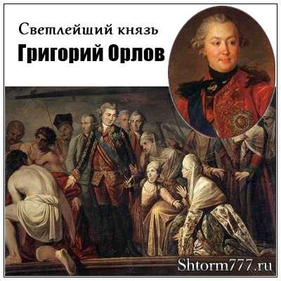Орлов Григорий