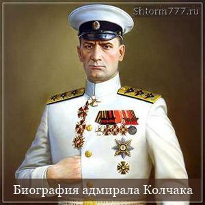 Кто расстрелял Колчака-11