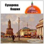 Сухарева башня (в Москве). История. Легенды