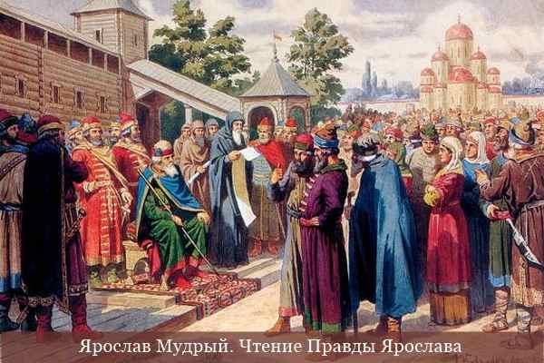 Князь Ярослав Мудрый-2