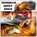 Заговор на удачу и деньги (читать)