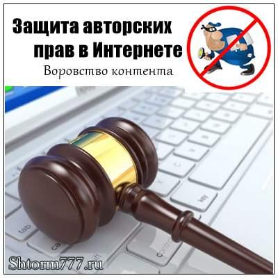 Защита авторских прав в Интернете