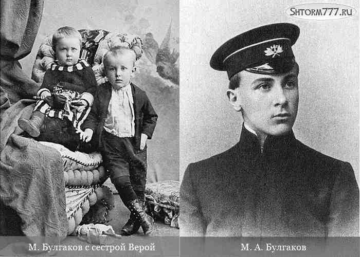 Булгаков Михаил Афанасьевич-1