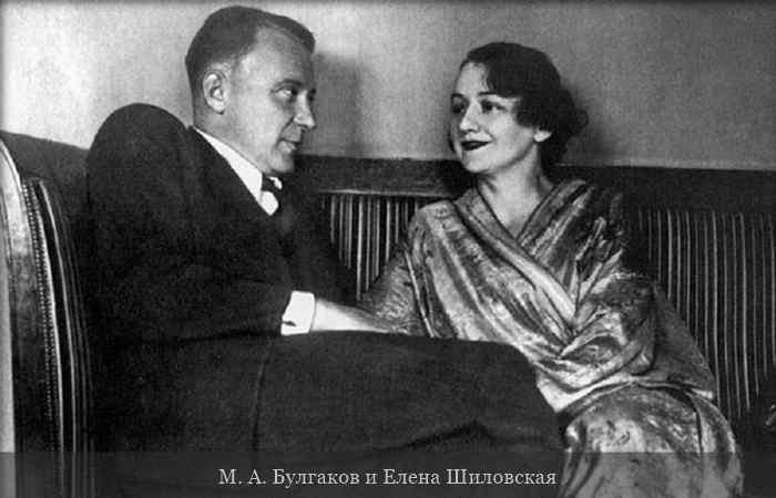 Булгаков и Елена Шиловская
