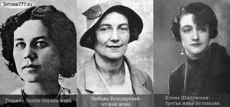 Жены Булгакова