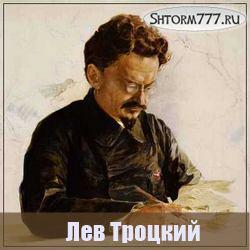 Троцкий Лев Давидович