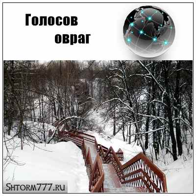 Голосов овраг (в Коломенском). История. Легенды
