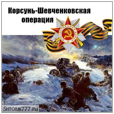 Корсунь-Шевченковский котел