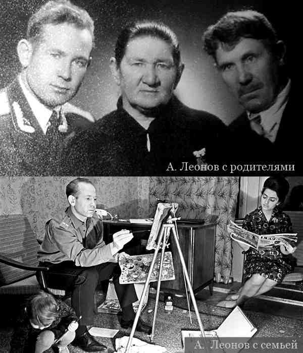 Алексей Леонов с семьей