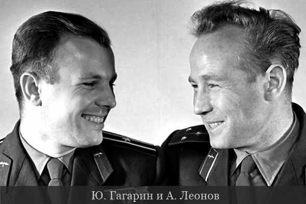 Леонов Алексей Архипович-2