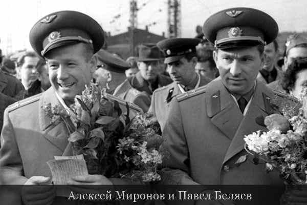 Алексей Миронов, Павел Беляев