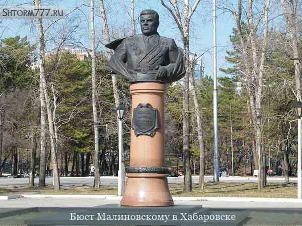 Маршал Малиновский, памятник