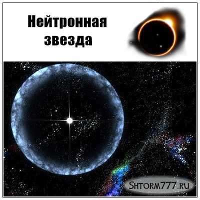 Как устроены нейтронные звезды