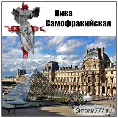 Ника Самофракийская скульптура