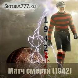 Матч смерти (1942)