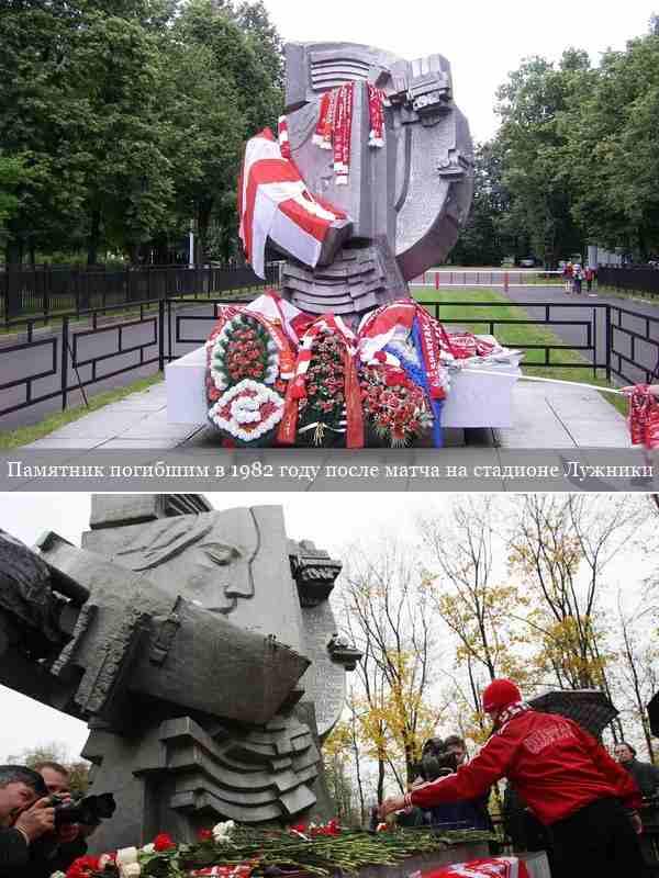 Трагедия в Лужниках, памятник