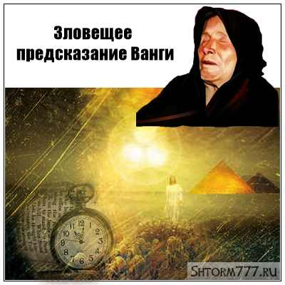 Зловещее пророчество Ванги