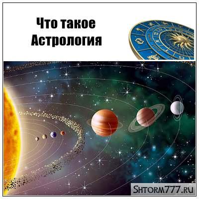 Астрология — это… Что такое Астрология?