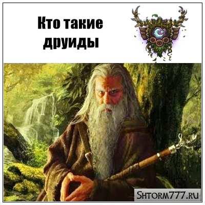 Кто такие друиды