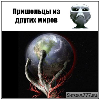 Пришельцы член на голове