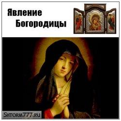 Явление Богородицы