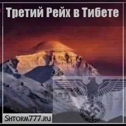 Третий Рейх в Тибете