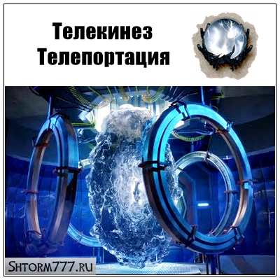 Телекинез и Телепортация
