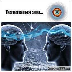 Что такое телепатия?