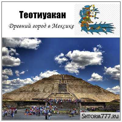 Теотиуакан. Пирамиды в Мексике