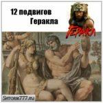 12 подвигов Геракла. Краткое содержание