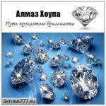 Алмаз Хоупа. Путь проклятого бриллианта