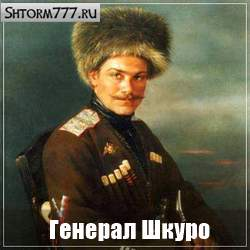 Шкуро Андрей Григорьевич