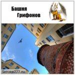 Башня Грифонов. История. Интересные факты