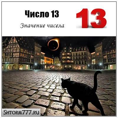 Число 13 значение