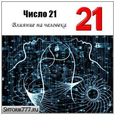 Число 21. Значение. Влияние на человека