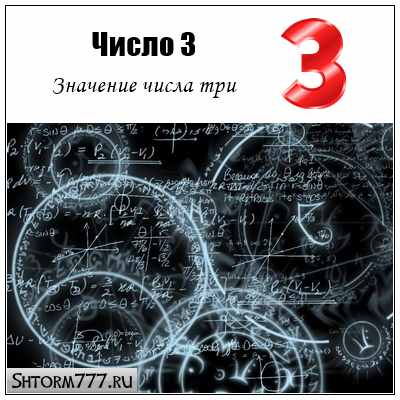 Число 3. Значение числа три