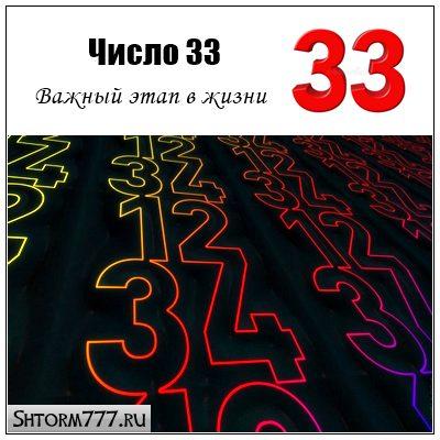 Число 33. Значение. Важный этап в жизни 33 года