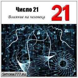 Число 21