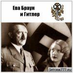 Ева Браун и Гитлер. Настоящая история жены Гитлера