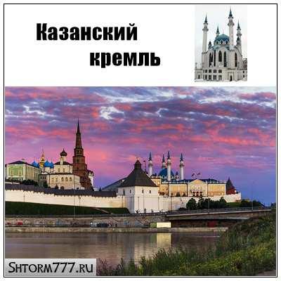 История Казанского Кремля