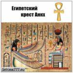 Крест Анкх (египетский крест). История. Значение