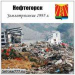Нефтегорск. Землетрясение 1995