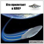Кто прилетает в НЛО?