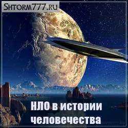 НЛО в истории