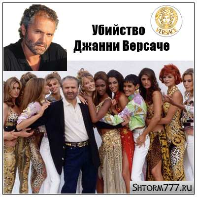 Джанни Версаче