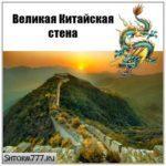 Великая Китайская стена. История создания. 30 фото